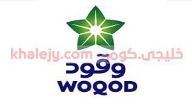 وظائف وقود للبترول في قطر للمواطنين والاجانب WOQOD jobs