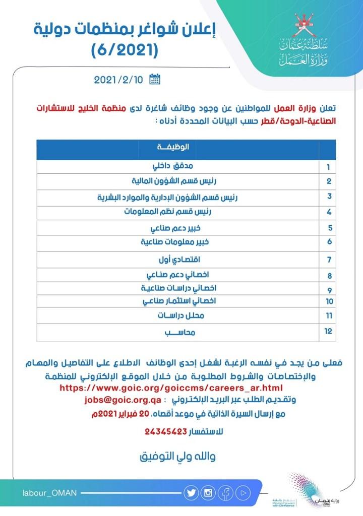 وزارة العمل سلطنة عمان تعلن عن وظائف للعمانيين في قطر