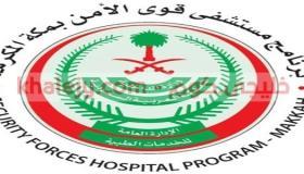 وظائف مستشفى قوى الأمن بالدمام لحملة البكالوريوس