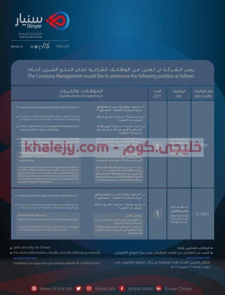وظائف شركة سينار عمان للعمانيين والاجانب
