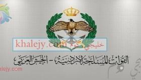 اعلان صادر عن القيادة العامة للقوات المسلحة الأردنيةتجنيد للذكور