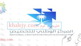 وظائف المركز الوطني للتخصيص 1442 في الرياض في مختلف التخصصات