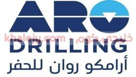 شركة روان للحفر توظيف 2021   ARO Drilling وظائف لخريجي الدبلوم فأعلي
