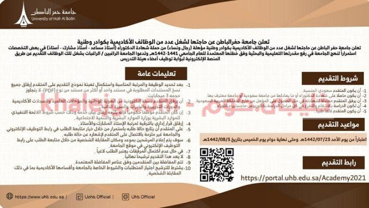 وظائف جامعة حفر الباطن 1442 وظائف أكاديمية للجنسين (المسابقة الوظيفية)