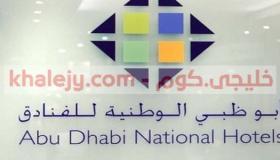 وظائف شركة ابوظبي الوطنية للفنادق 2021 للمواطنين والوافدين