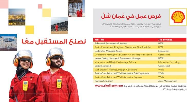 وظائف شل للبترول (عمان شل ) 2021 للمواطنين والأجانب