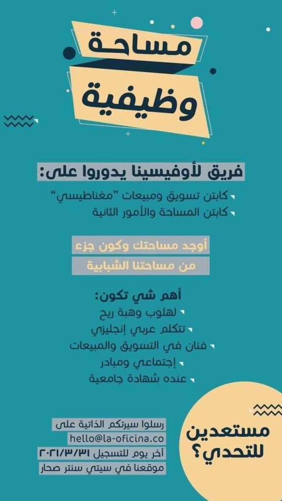 وظائف عمان اليوم للمواطنين والاجانب لدي مركز لأوفيسينا
