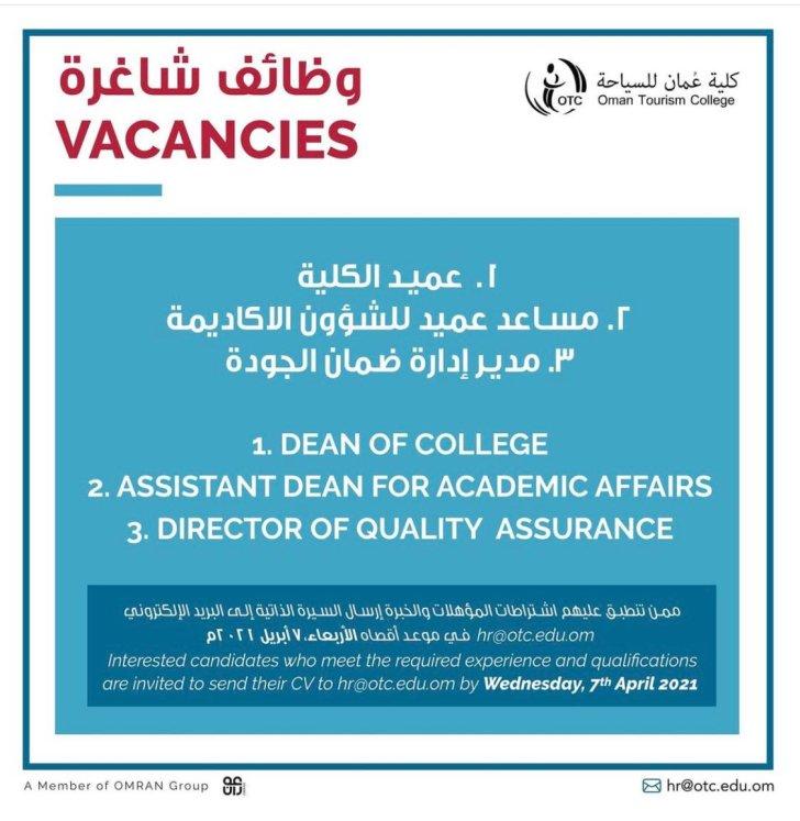 كلية عمان للسياحة وظائف اكاديمية وادارية شاغرة 2021