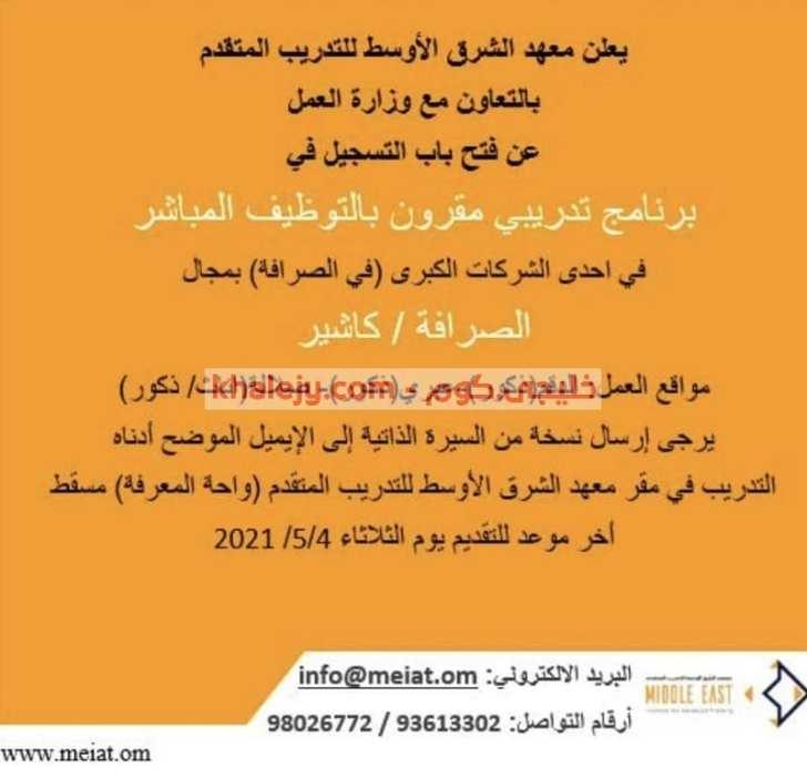 معهد الشرق الأوسط للتدريب المتقدم.. برنامج التدريب المقرون بالتوظيف المباشر