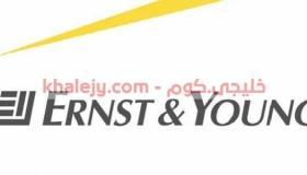 وظائف شاغرة في الامارات لدى شركة إرنست ويونغ