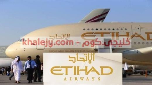 شركة طيران الاتحاد وظائف في ابوظبي للمواطنين والاجانب