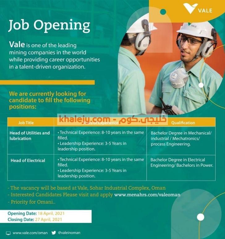 وظائف شركة فالي عمان في عدد من التخصصات