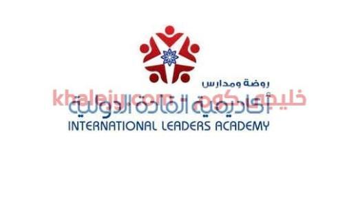 وظائف معلمين ومعلمات جميع التخصصات لدى اكاديمية القادة الدولية