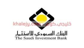 تدريب منتهي بالتوظيف للجنسين لدي البنك السعودي للاستثمار