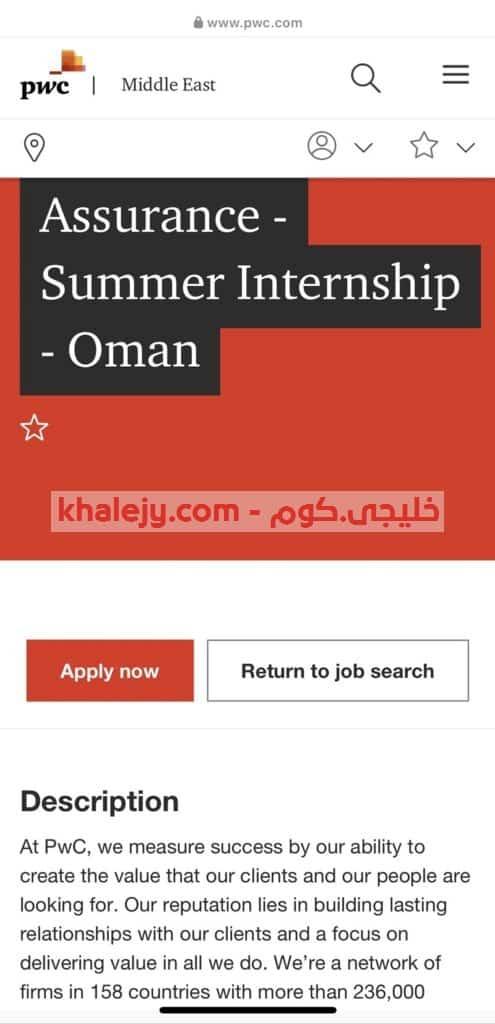 فرص تدريب للطلبة الخريجين في شركة PWC Middle East