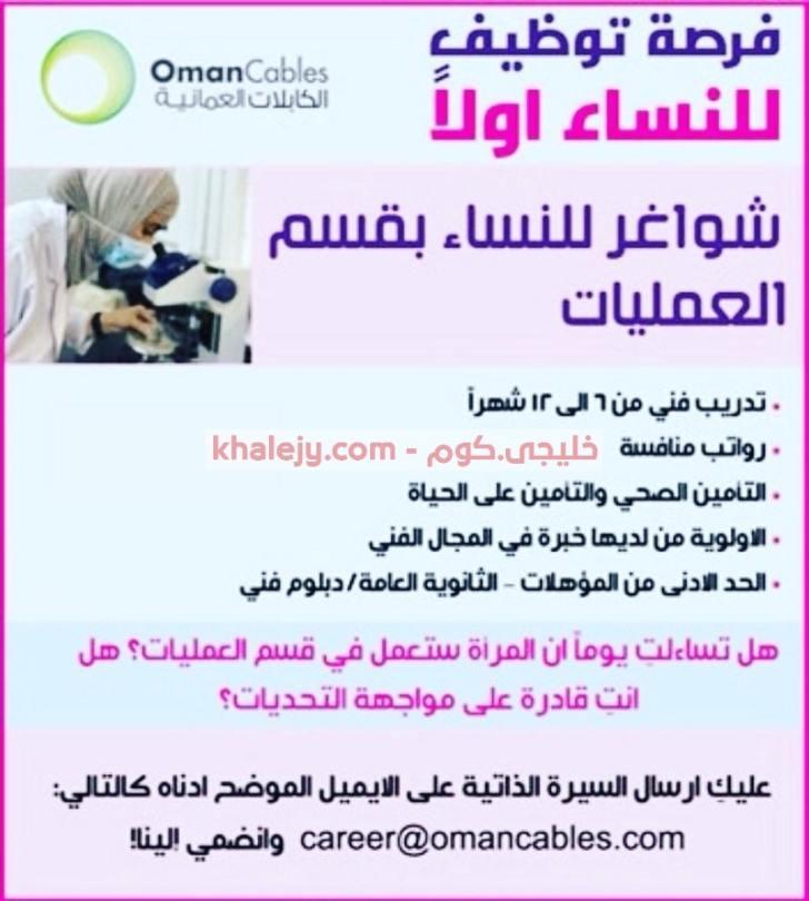 كابلات عمان تعلن عن فرص تدريب مقرونة بالتشغيل للخريجات