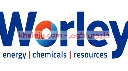 شركة وورلي بارسونز وظائف في قطر للمواطنين والاجانب