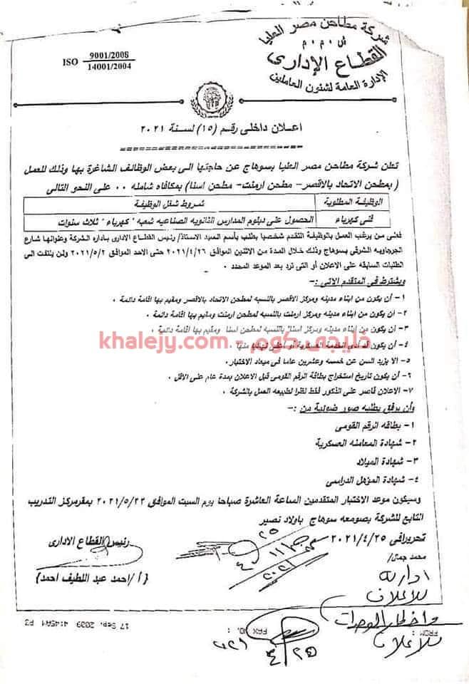 وظائف شركة مطاحن مصر العليا للمؤهلات العليا والدبلومات