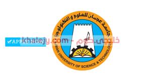 وظائف جامعة عجمان للعلوم والتكنولوجيا 2021 في عدة تخصصات