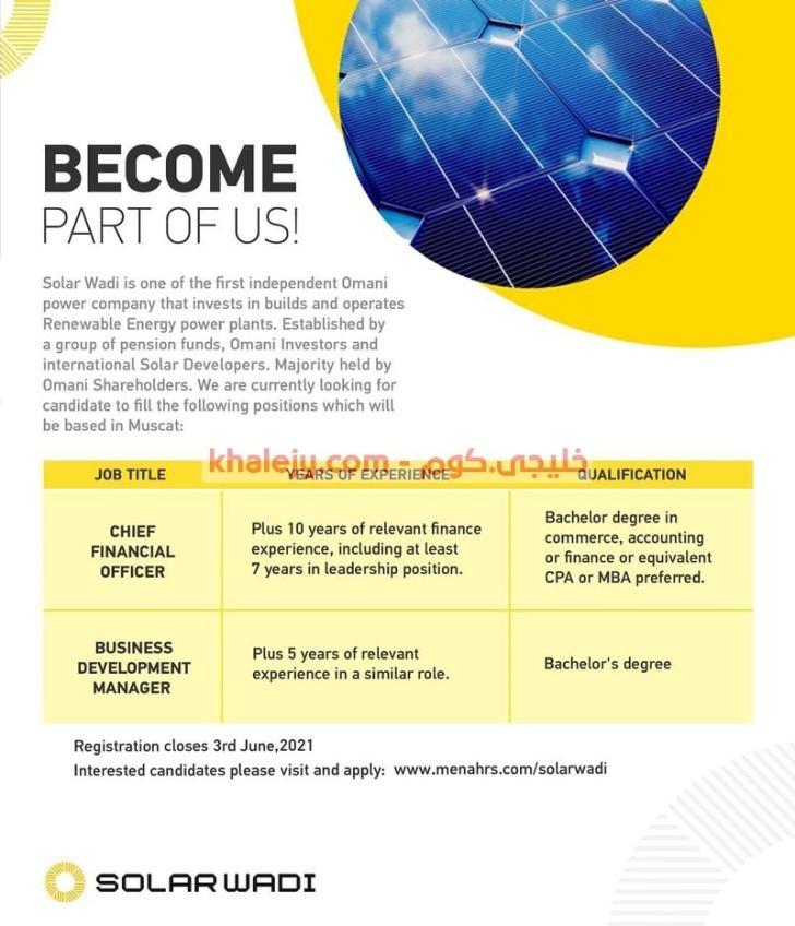 شركة Solar Wadi تعلن عن وظيفتين شاغرتين