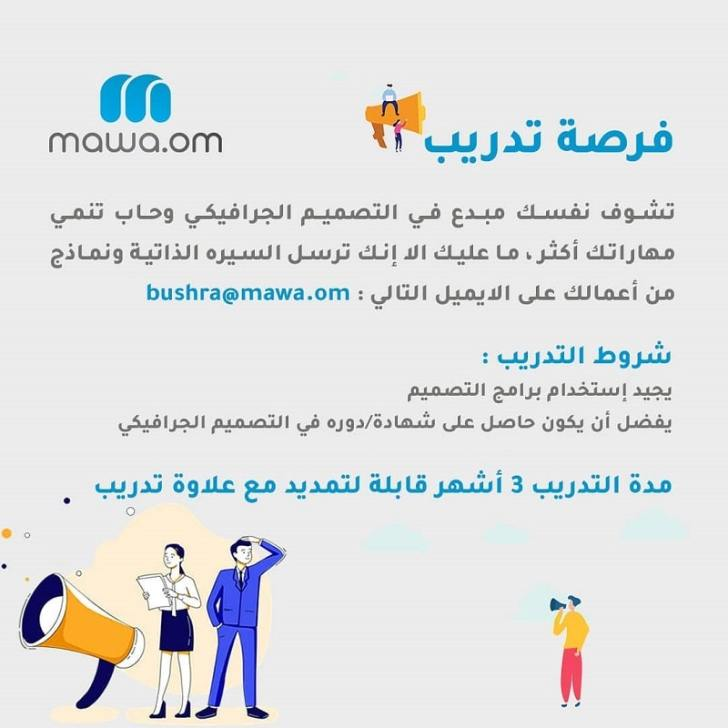 منصة عمان العقارية تعلن عن فرصة تدريب