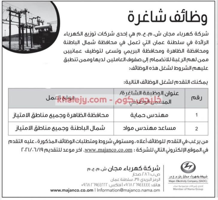 وظائف شركة كهرباء مجان لتوزيع الكهرباء