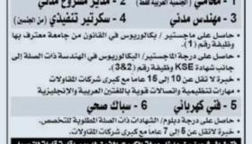 وظائف شركة مقاولات كبري في الكويت للمواطنين والوافدين