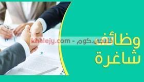 وظائف عمان اليوم للرجال والنساء سبتمبر 2021 (تحديث يومي)