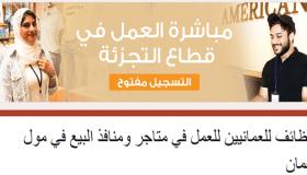 وظائف مول عمان للرجال والنساء برواتب تبدأ من 325 ريال عماني