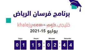 بنك الرياض تدريب منتهي بالتوظيف للجنسين برنامج فرسان الرياض 2021