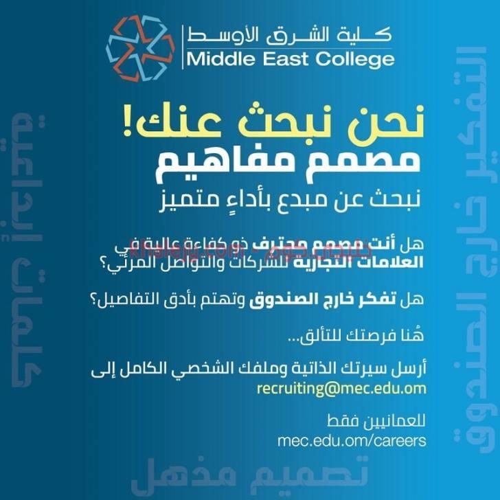 كلية الشرق الأوسط تعلن عن توفر شاغر وظيفي