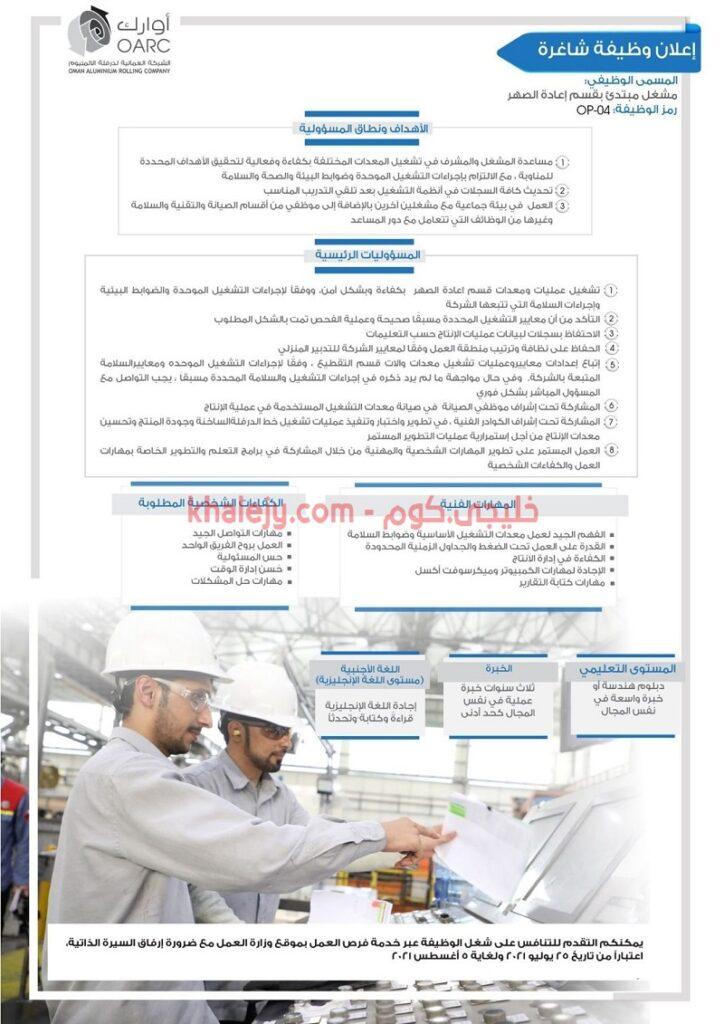 وظائف الشركة العمانية لدرفلة الألمنيوم في عدد من التخصصات