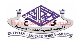 وظائف مسقط لدى المدرسة المصرية للغات في عدة تخصصات