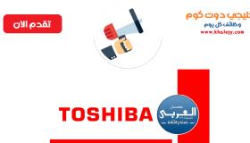 وظائف توشيبا العربي 2021 لحملة جميع المؤهلات بكافة المحافظات