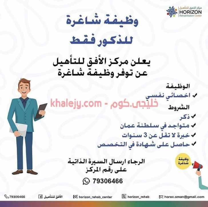 وظيفة شاغرة للذكور في عمان