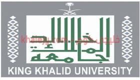 وظائف جامعة الملك خالد بنظام العقود لحملة البكالوريوس فاعلي من الجنسين