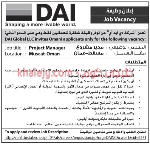 شركة DAI تعلن عن وظيفة شاغرة للعمانيين