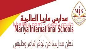 وظائف تعليمية في الجبيل 1443 لدي مدارس ماريا العالمية