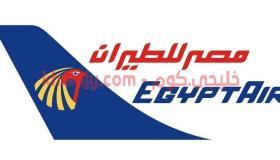 مصر للطيران تفتح باب التوظيف للسعوديين والسعوديات حملة الثانوية العامة فأعلى