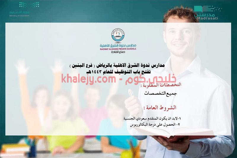 وظائف مدارس ندوة الشرق الأهلية ادارية وتعليمية
