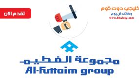 وظائف الفطيم في قطر للمواطنين والاجانب
