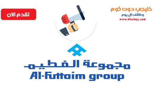 وظائف الفطيم في سلطنة عمان للمواطنين والاجانب