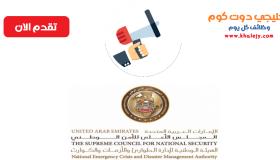 خطوات تقديم طلب توظيف في المجلس الأعلي للأمن الوطني بالإمارات