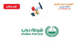 وظائف شرطة دبي 2021 (مدنية وعسكرية) براتب يصل 24000 درهم للجنسين