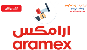 وظائف خالية في شركة ارامكس aramex للشحن في جميع المحافظات