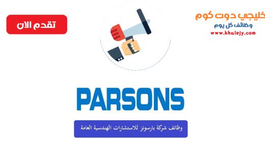 بارسونز العربية تعلن عن 110 وظيفة شاغرة في 11 مدينة بكافة التخصصات