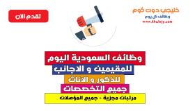 وظائف السعودية لغير السعوديين والسعوديين 18-10-2021 جميع التخصصات