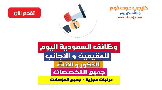 وظائف السعودية لغير السعوديين والسعوديين 25-10-2021 جميع التخصصات