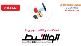 وظائف الوسيط اليوم في مصر جميع التخصصات والمؤهلات