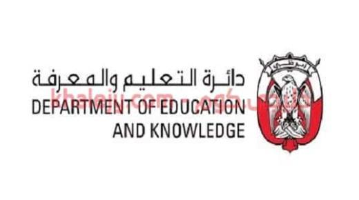وظائف دائرة التعليم والمعرفة في ابوظبي للمواطنين والوافدين